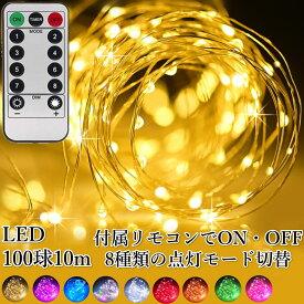 【送料無料】イルミネーション ライト ストリングライト 10m 100 LED USB電源式 電池ボックス式 屋外 リモコン付 点滅モード8パターン クリスマス パーティー インテリア