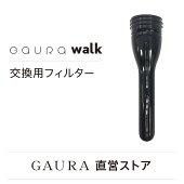 交換用フィルター(ガウラウォーク用)約300回あるいは3ヵ月から6ヵ月で交換GAURAwalkメーカー直営店