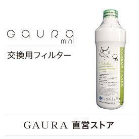交換用フィルター(ガウラミニ用)ガウラ直営店 約1年で交換 卓上水素水生成器 GAURA mini 専用