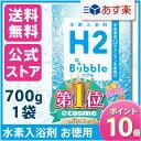【メーカー直営店】ガウラ 水素水 入浴剤 H2 Bubble◆700g◆約30日分◆あす楽◆ポイント10倍◆送料無料◆水素パウダー…