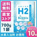 【メーカー直営店】ガウラ 水素水 入浴剤 H2 Bubble◆700g◆約30日分◆ポイント10倍◆送料無料◆水素パウダーを入れる…