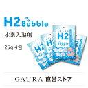 1000円ポッキリ 水素水 入浴剤 H2 Bubble 25g×4包 ガウラ直営店 水素入浴料 H2 Bubble エイチツーバブル 送料無料 水素パウダーを入れ…