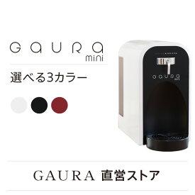卓上水素水生成器 ガウラミニ(標準カラー)ガウラ直営店 GAURA mini 高濃度水素水生成器 送料無料 選べる標準カラー3色 日本製 専用フィルタープレゼント