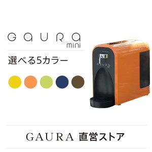 卓上水素水生成器 ガウラミニ(オプションカラー)ガウラ直営店 GAURA mini 高濃度水素水生成器 送料無料 選べるオプションカラー5色 日本製 専用フィルタープレゼント