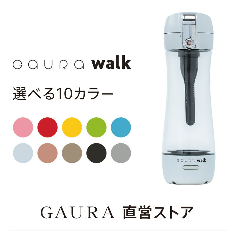 P10倍◆ガウラウォーク◆水素入浴剤プレゼント◆レビューで500円クーポン◆送料無料◆いつでもどこでも手軽に、水素水生成ボトル。選べる10カラー【水素水生成器】GAURA walk◆日本製◆Made in JAPAN◆メーカー直営店