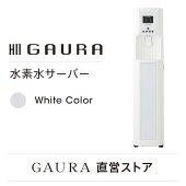 家庭用水素水サーバー「HIIGAURA」(エイチツーガウラ)ホワイト