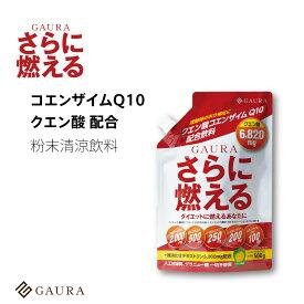 GAURA さらに燃える(1袋500g入り)クエン酸 コエンザイムQ10 配合飲料 レモン風味 ダイエットや運動に対するモチベーションをさらに燃やす ガウラ直営店[送料無料]