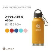 GAURAステンレスボトルSTAINLESSSTEELWATERBOTTLE650ml選べる5カラーカラビナ付きガウラ直営店