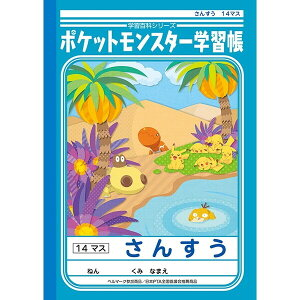 ポケモン 学習帳 さんすう 14マス B5 PL-2-1 キャラクター 学習ノート ポケットモンスター - メール便対象