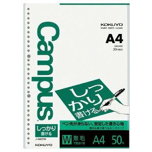 コクヨ キャンパス ルーズリーフ しっかり書ける 無地 A4 50枚 - メール便対象
