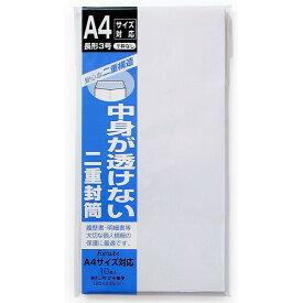 【メール便対象】マルアイ 二重封筒 長3郵便枠なし フ-70