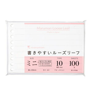 ルーズリーフミニ B7 10mm横罫 100枚 単語カード メモ帳 日本製 - メール便対象
