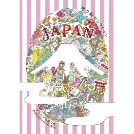 ぬりえ 塗り絵セレクション JAPAN - メール便対象
