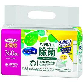 ユニチャーム シルコット除菌ウェットティッシュ ノンアルコール詰替 360枚入 (45枚×8個) - メール便不可