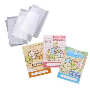 お薬手帳 すみっコぐらし デザイン 3点 詰め合わせ セット 専用カバー付き かわいい キャラクター おくすり手帳 - メール便対象