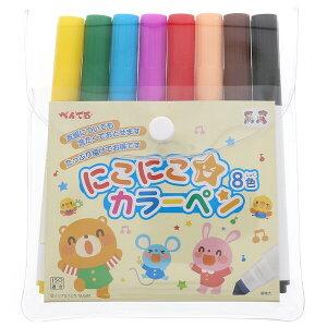 ぺんてる にこにこカラーペン 8色セット 水性 サインペン マーカー 幼稚園 保育園 お絵描き 造形遊び - メール便対象