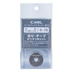 カール事務器 ディスクカッター替刃(フッソ刃) - メール便対象
