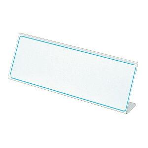 コクヨ カード立てL型R-PET板厚さ1.0 寸法100・300 - メール便不可