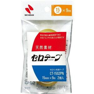 ニチバンセロテープ小巻2巻パック15mm