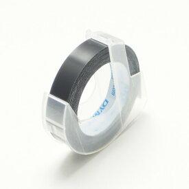 DYMO ダイモ グロッシーテープ 9mm 黒 3m巻き つやあり DM0903B【ダイモ テープ 9mm】 - メール便対象