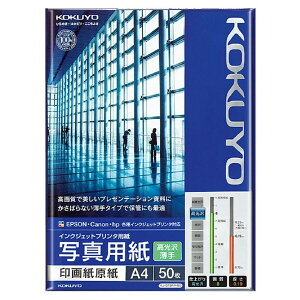 コクヨ インクジェットプリンタ用写真用紙 印画紙原紙 高光沢 薄手 A4 50枚