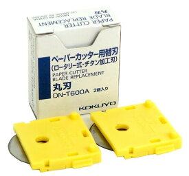 コクヨ ペーパーカッター ロータリー式 替え刃 40枚切り用 丸刃 2個入 - メール便対象