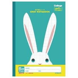 キョクトウ カレッジアニマル ほうがんノート B5 スカイブルー LT01SB 方眼 新学期 学校 勉強 学習帳 かわいい 動物 イラスト ベルマーク - メール便対象