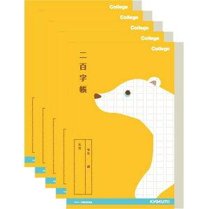 キョクトウ カレッジアニマル 二百字帳 A5 クマ LT05 5冊セット 新学期 進級 学校 勉強 学習帳 ノート かわいい 動物 イラスト - メール便対象