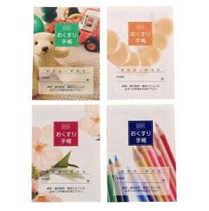 お薬手帳 4柄セット ぬいぐるみ・桜・タブレット・色えんぴつ おくすり手帳 - メール便対象