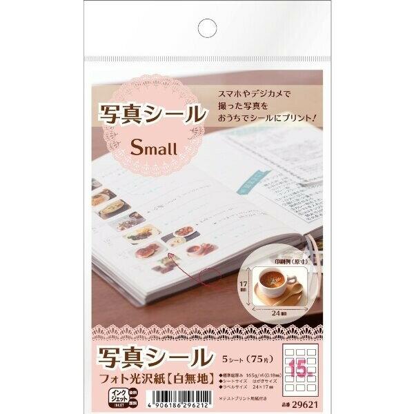 【メール便対象】エーワン 写真シール フォト光沢紙(白無地) Small 15面 5シート