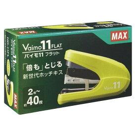 マックス ホッチキス バイモ11 フラット【イエロー】紙箱 HD-11FL/Y - メール便不可