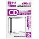 【メール便対象】ミエミエ 透明CDケースカバー CD・厚紙サイズ 20mm 15枚入