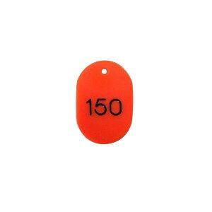 クラウン 番号札 番号入(大101-150)赤 受付 パーティー 荷札 - メール便不可