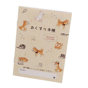 お薬手帳 しばいぬ モフ太 柴犬 かわいい ワンコ おくすり手帳 - メール便対象