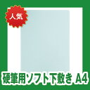 ソフト下敷き 硬筆用【A4サイズ】NO.1304 薄グリーン - メール便対象