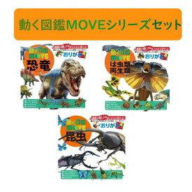 トーヨー 動く図鑑MOVE おりがみ 迫力満点シリーズ 3点おまとめセット 折り紙 折紙 おり紙 昆虫 恐竜 爬虫類 は虫類