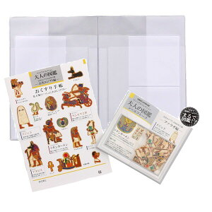 メジェド ファラオ 大人の図鑑 古代エジプト おくすり手帳 シールにカバーも付属 3点 セット お薬手帳 - メール便対象