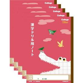 楽天市場漢字 イラスト 4年の通販