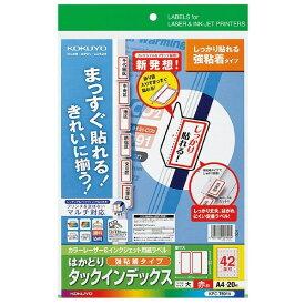 コクヨ カラーLBP&IJP用はかどりタックインデックス(強粘着)A4大42面20枚赤 - メール便不可