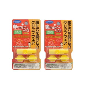 開かずピンちゃん2 黄 MA-006Y 2個セット - メール便対象
