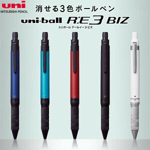 消せる3色ボールペン 多色ボールペン ユニボール R:E 3 BIZ 0.5mm ネイビー ターコイズ ボルドー ブラック ホワイト - メール便対象