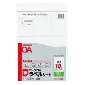 コクヨ ワープロ用紙ラベル NEC用 A4 20枚 [タイ-2164N-W]