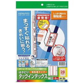 コクヨ カラーLBP&IJP用はかどりタックインデックス(強粘着)A4特大28面20枚赤