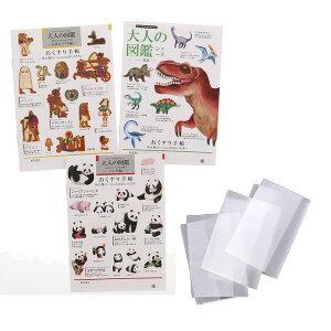 お薬手帳 大人図鑑 デザイン 3点 詰め合わせ カバー付きセット かわいい かっこいい おくすり手帳 - メール便対象