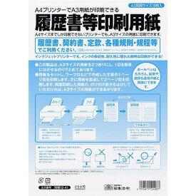 日本法令 労務 12-41 履歴書等印刷専用紙 - メール便対象