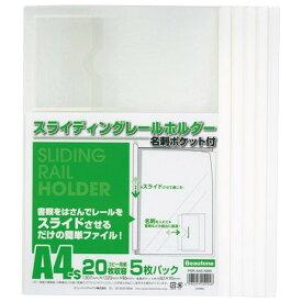 ビュートン レールホルダーポケット付5枚PSR-A4S-NW5【メール便不可】