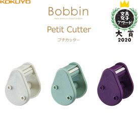 コクヨ Bobbin プチカッター 3個入 ホワイト/ブルー/パープル [文具女子アワード 大賞 2020 Bobbin シリーズ] マスキングテープ - メール便対象
