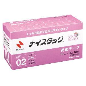 ニチバン 両面テープ ナイスタック はがしやすいタイプ 10mm 12巻入 NWBB-H10