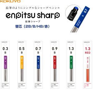 コクヨ 鉛筆シャープ 替え芯 0.3mm 0.5mm 0.7mm 0.9mm 1.3mm 黒 赤 シャープペンシル - メール便対象