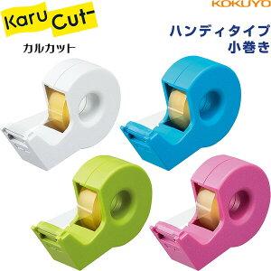 テープカッター カルカット ハンディタイプ 小巻き コンパクト 持ち運び コクヨ - メール便対象